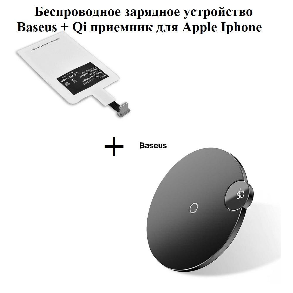 Беспроводное зарядное устройство Baseus WXSX + Qi приемник для Iphone