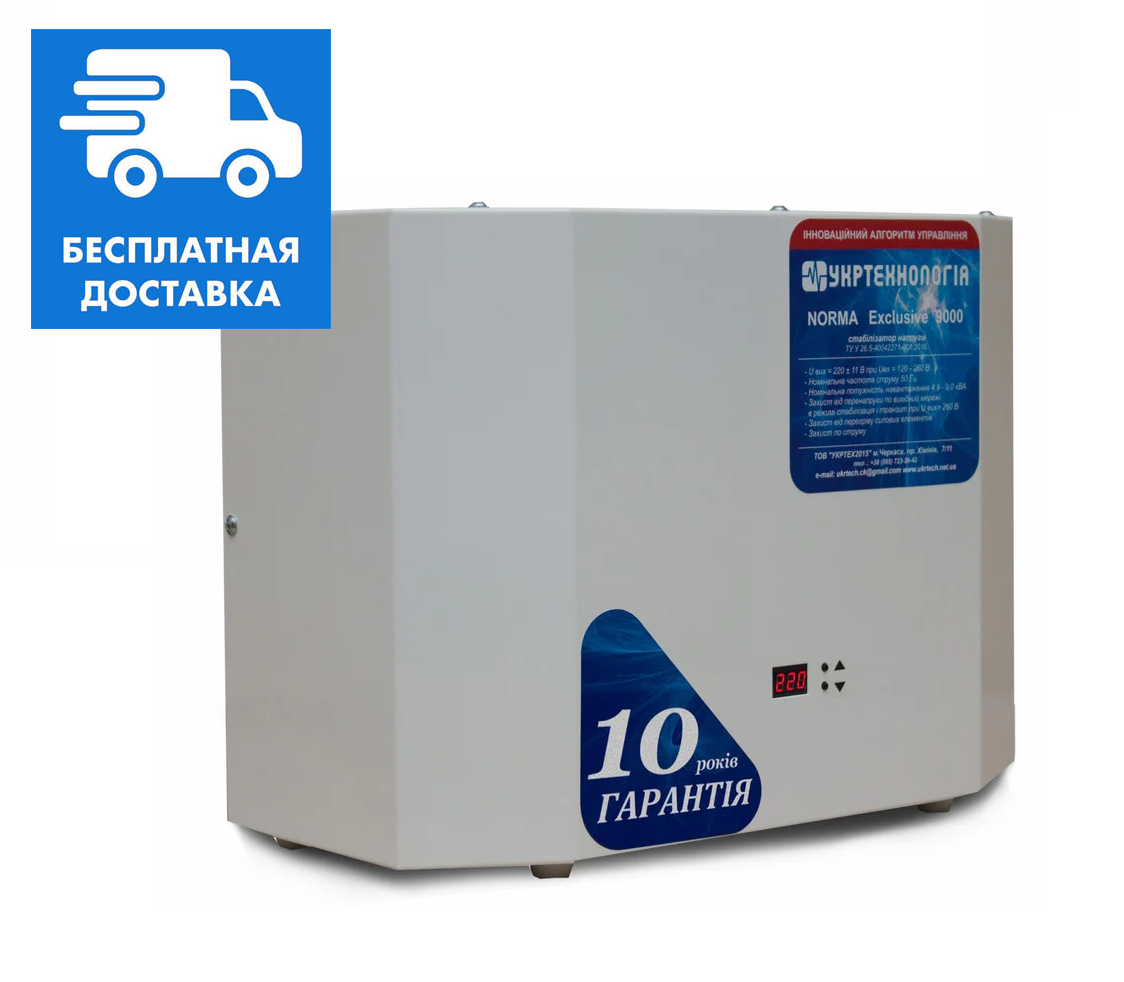 Стабилизатор напряжения NORMA Exclusive 9000, симисторный стабилизатор для дома, стабилизатор НОРМА