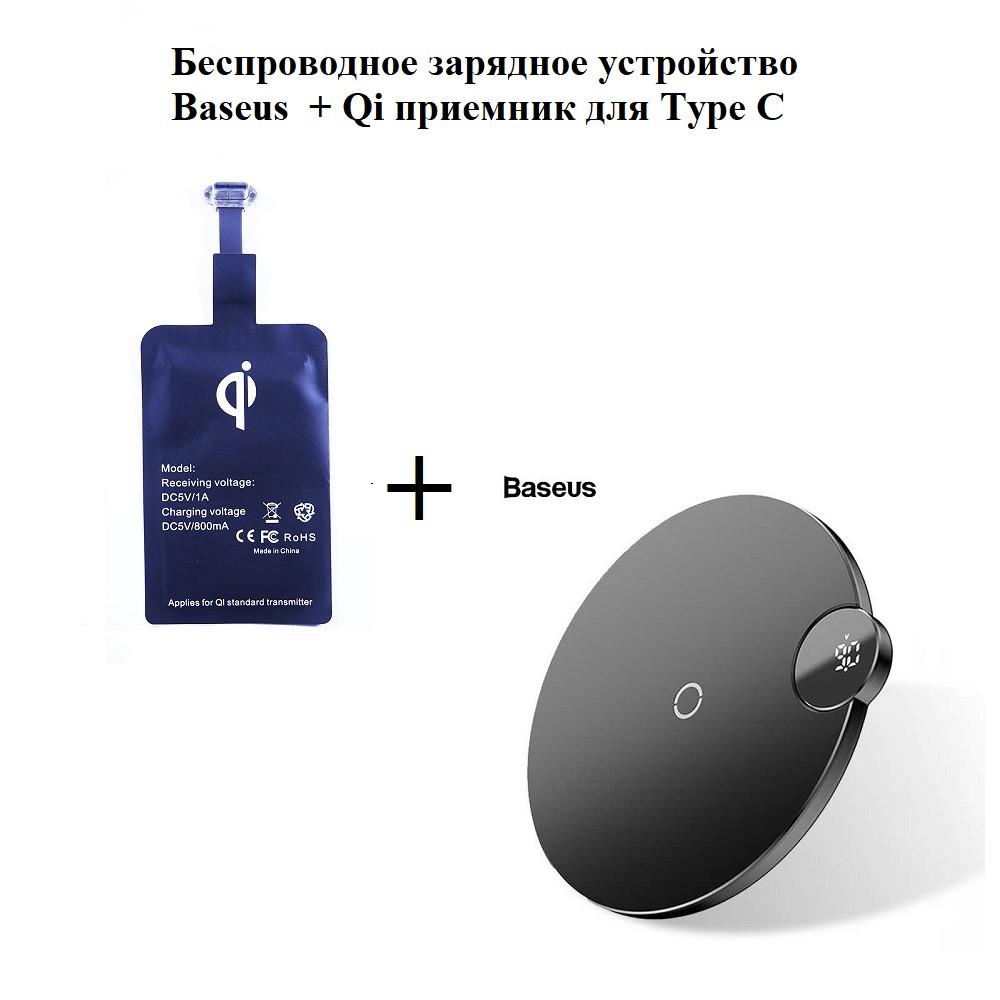 Беспроводное зарядное устройство Baseus WXSX + Qi приемник для Type C