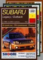 Subaru Legacy / Outback  1999-2003  3-томник . Руководство по ремонту и эксплуатации. Арус