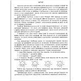 3000 вправ та завдань Математика 2 клас Авт: Яцина В. Вид: Час майстрів, фото 2