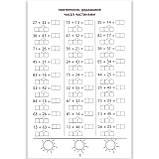 3000 вправ та завдань Математика 2 клас Авт: Яцина В. Вид: Час майстрів, фото 3