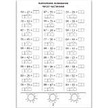 3000 вправ та завдань Математика 2 клас Авт: Яцина В. Вид: Час майстрів, фото 4