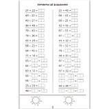 3000 вправ та завдань Математика 2 клас Авт: Яцина В. Вид: Час майстрів, фото 7