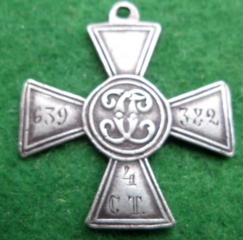 Россия Георгиевский Крест 4 степени №639.382 частник с клеймами серебро оригинал