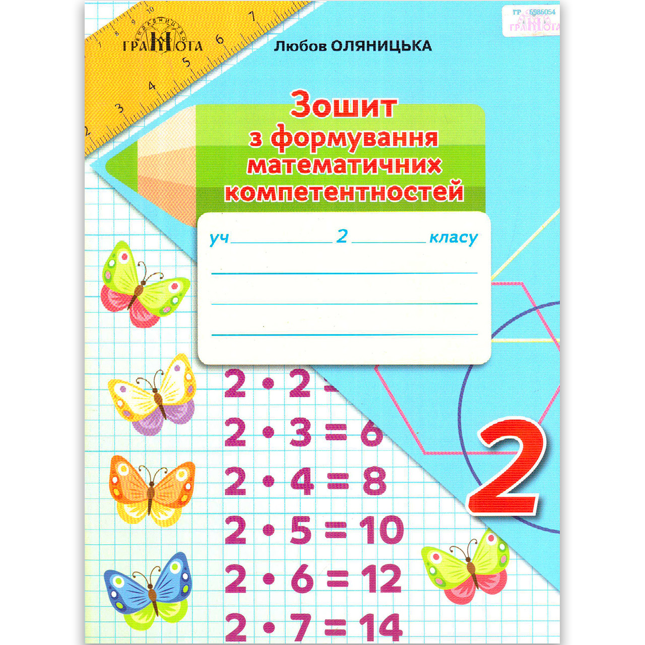 Зошит з формування математичних компетентностей 2 клас Авт: Оляницька Л. Вид: Грамота
