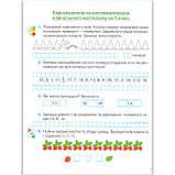 Зошит з формування математичних компетентностей 2 клас Авт: Оляницька Л. Вид: Грамота, фото 2
