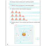 Зошит з формування математичних компетентностей 2 клас Авт: Оляницька Л. Вид: Грамота, фото 3