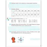 Зошит з формування математичних компетентностей 2 клас Авт: Оляницька Л. Вид: Грамота, фото 4