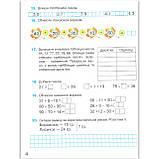 Зошит з формування математичних компетентностей 2 клас Авт: Оляницька Л. Вид: Грамота, фото 5