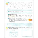 Зошит з формування математичних компетентностей 2 клас Авт: Оляницька Л. Вид: Грамота, фото 6