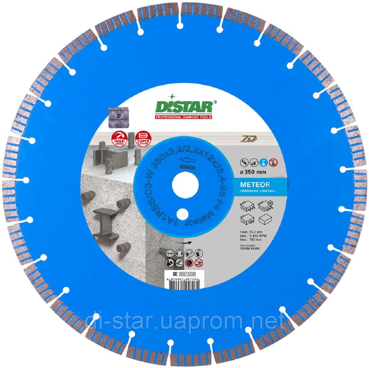 купить диски по бетону 350