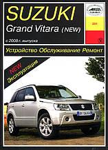 Suzuki Grand Vitara. Руководство по ремонту и эксплуатации. Арус