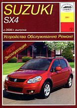 Suzuki SX4. Руководство по ремонту и эксплуатации. Арус