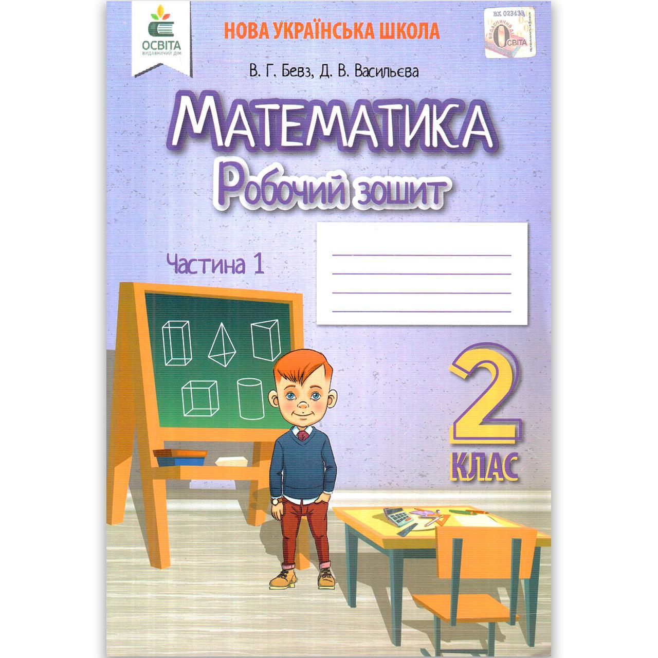 Зошит Математика 2 клас Частина 1 Авт: Бевз В. Вид: Освіта