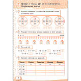 Зошит Математика 2 клас Частина 1 Авт: Бевз В. Вид: Освіта, фото 2