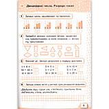 Зошит Математика 2 клас Частина 1 Авт: Бевз В. Вид: Освіта, фото 5