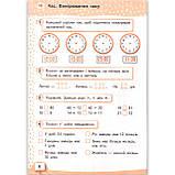 Зошит Математика 2 клас Частина 1 Авт: Бевз В. Вид: Освіта, фото 6