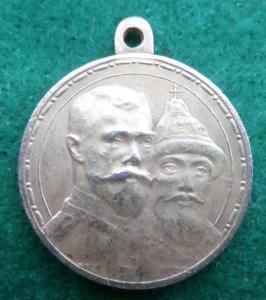 Медаль «В память 300-летия царствования дома Романовых» оригинал