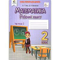 Зошит Математика 2 клас Частина 2 Авт: Бевз В. Вид: Освіта, фото 1