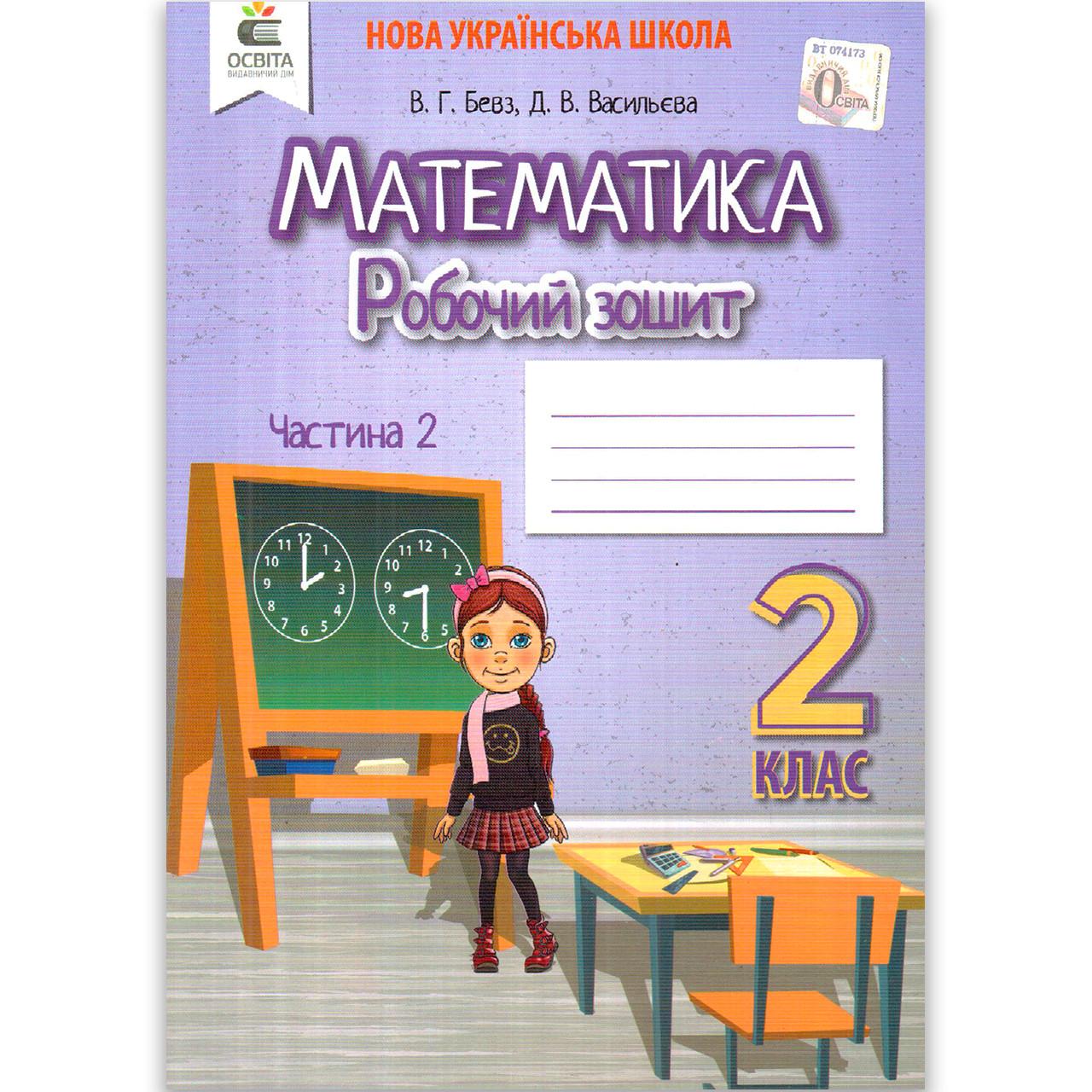 Зошит Математика 2 клас Частина 2 Авт: Бевз В. Вид: Освіта
