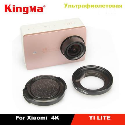 Захисна лінза об'єктива для екшн-камер Xiaomi YI 4K, YI LITE 1/2 покоління   KingMa 37мм, фото 2