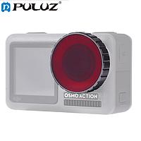 Фильтр PULUZ для объектива DJI OSMO Action для дайвинга и от УФ-лучей, фото 1