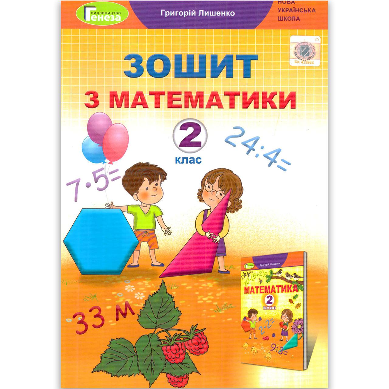 Зошит Математика 2 клас Авт: Лишенко Г. Вид: Генеза