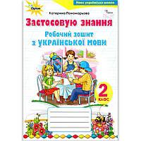 Зошит Українська мова 2 клас Застосовую знання Авт: Пономарьова К. Вид: Оріон, фото 1