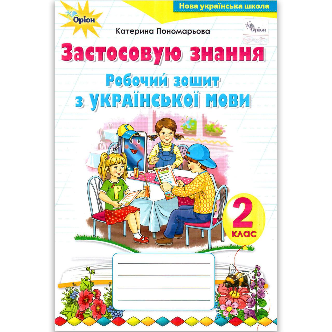 Зошит Українська мова 2 клас Застосовую знання Авт: Пономарьова К. Вид: Оріон