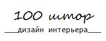 "Интернет магазин  ""100 Штор"""
