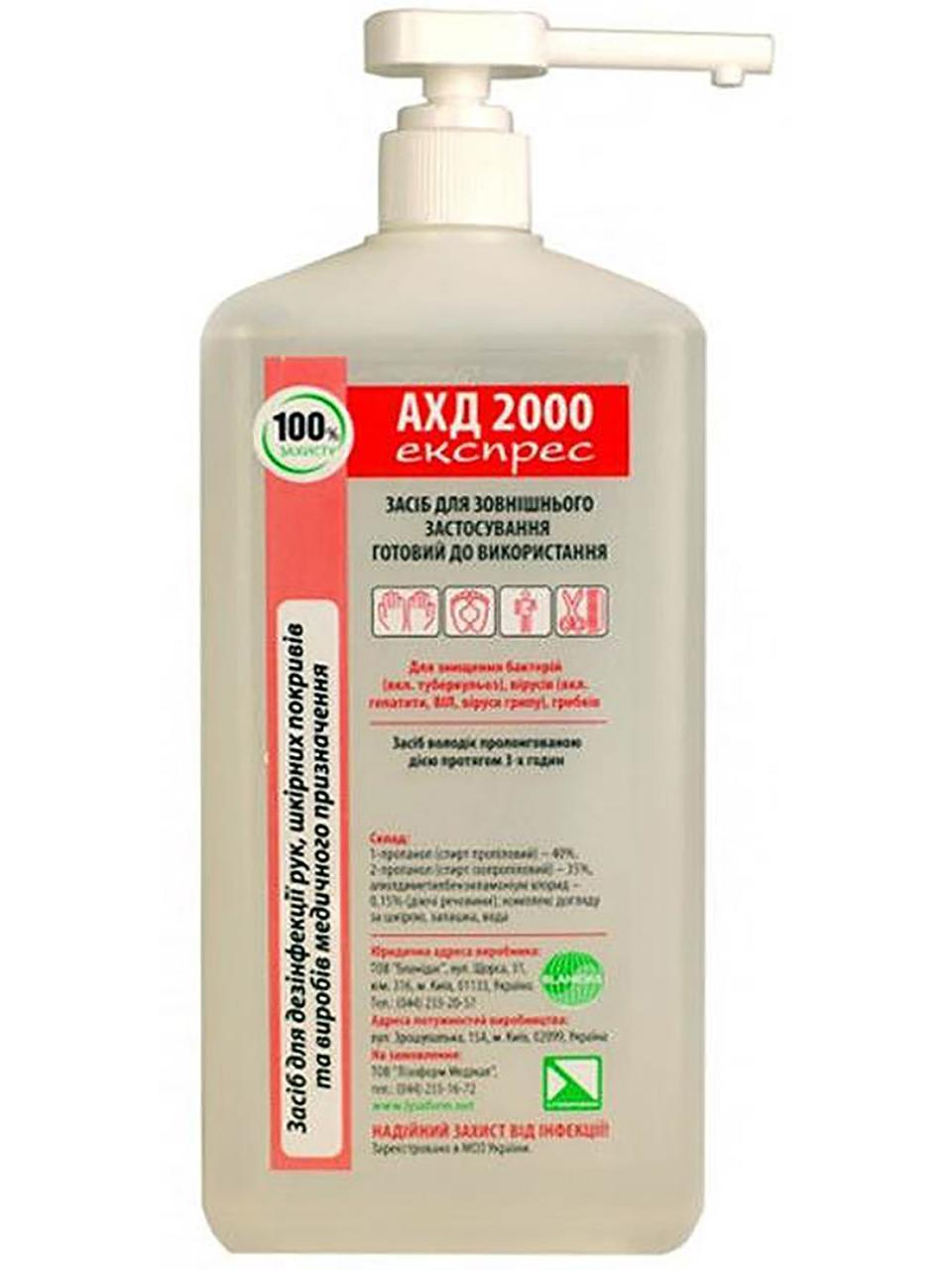 Антрисептик АХД 2000 Экспресс 1л для дезинфекции рук, кожи и небольших поверхностей