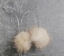 Серьги протяжки с натуральным бежевым мехом норки d-30мм L-10см