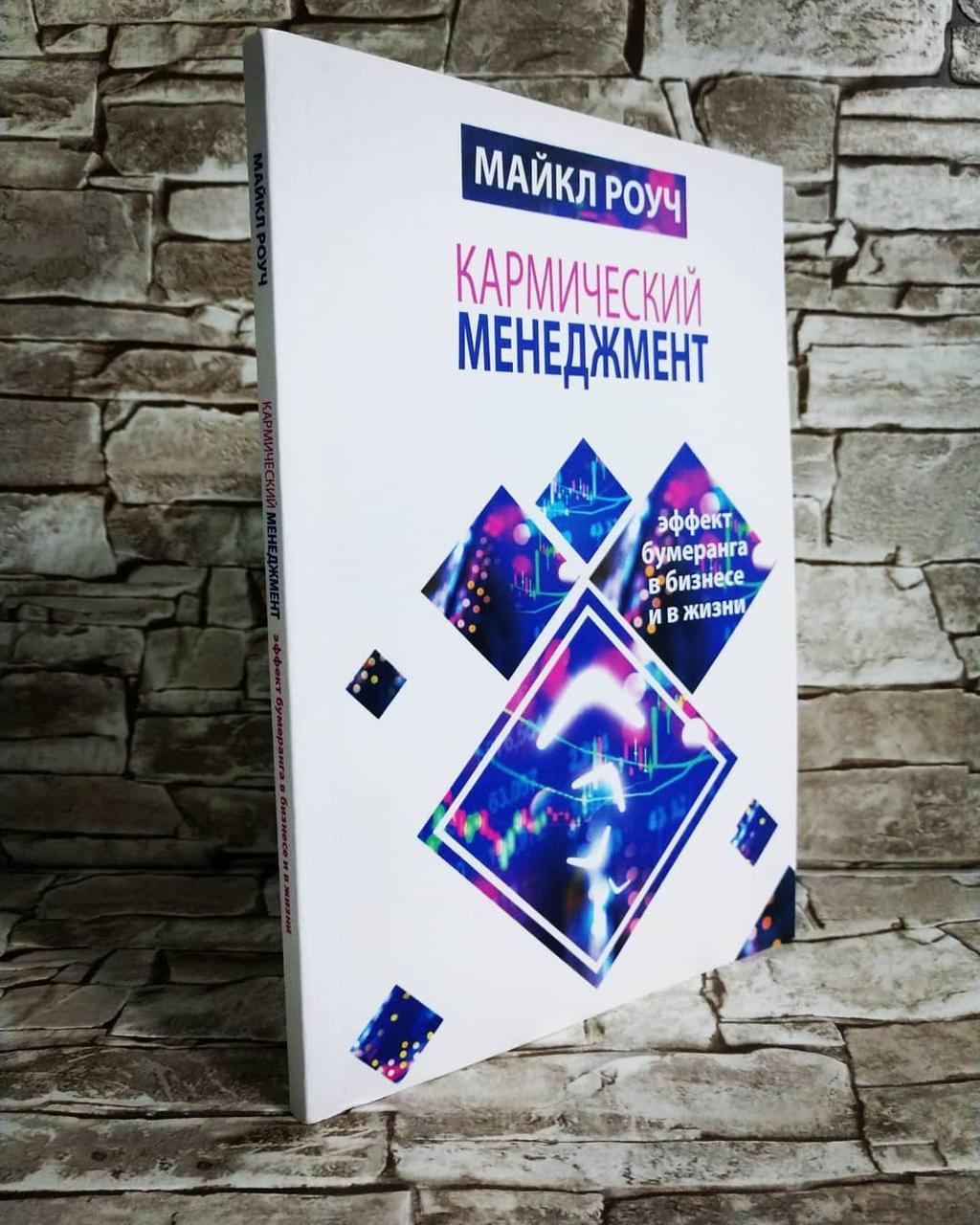 """Книга  """"Кармический менеджмент. Эффект бумеранга в бизнесе и в жизни"""" Майкл Роуч"""