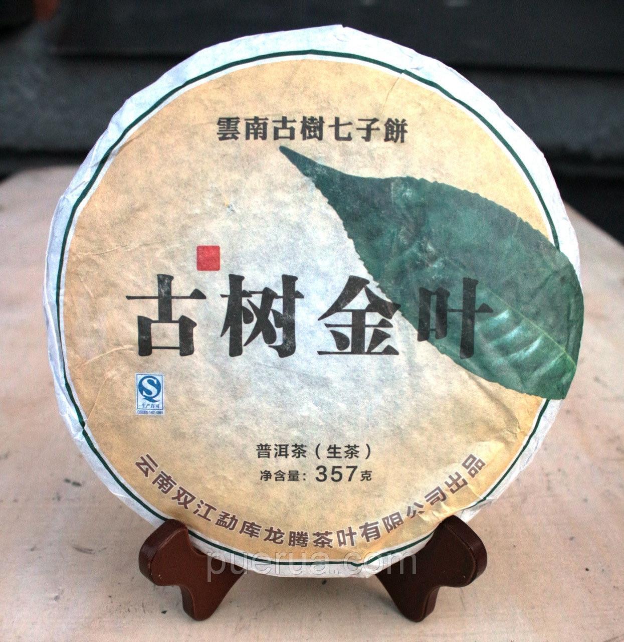 Шен пуэр Хорошего качества 357 грамм