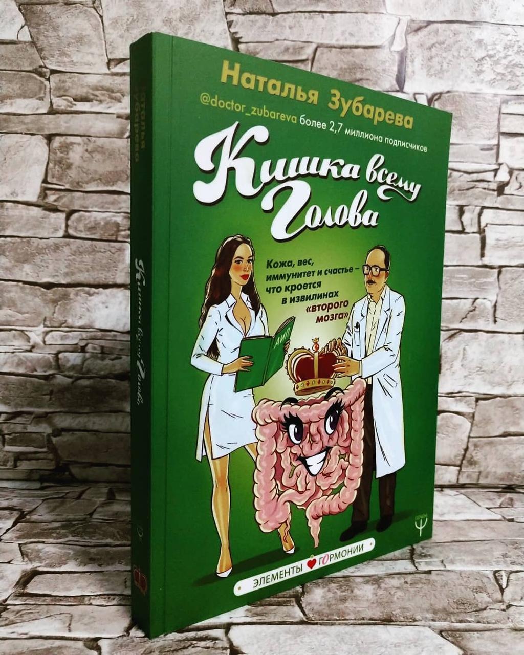 "Книга ""Кишка всему голова"" Наталья Зубарева"