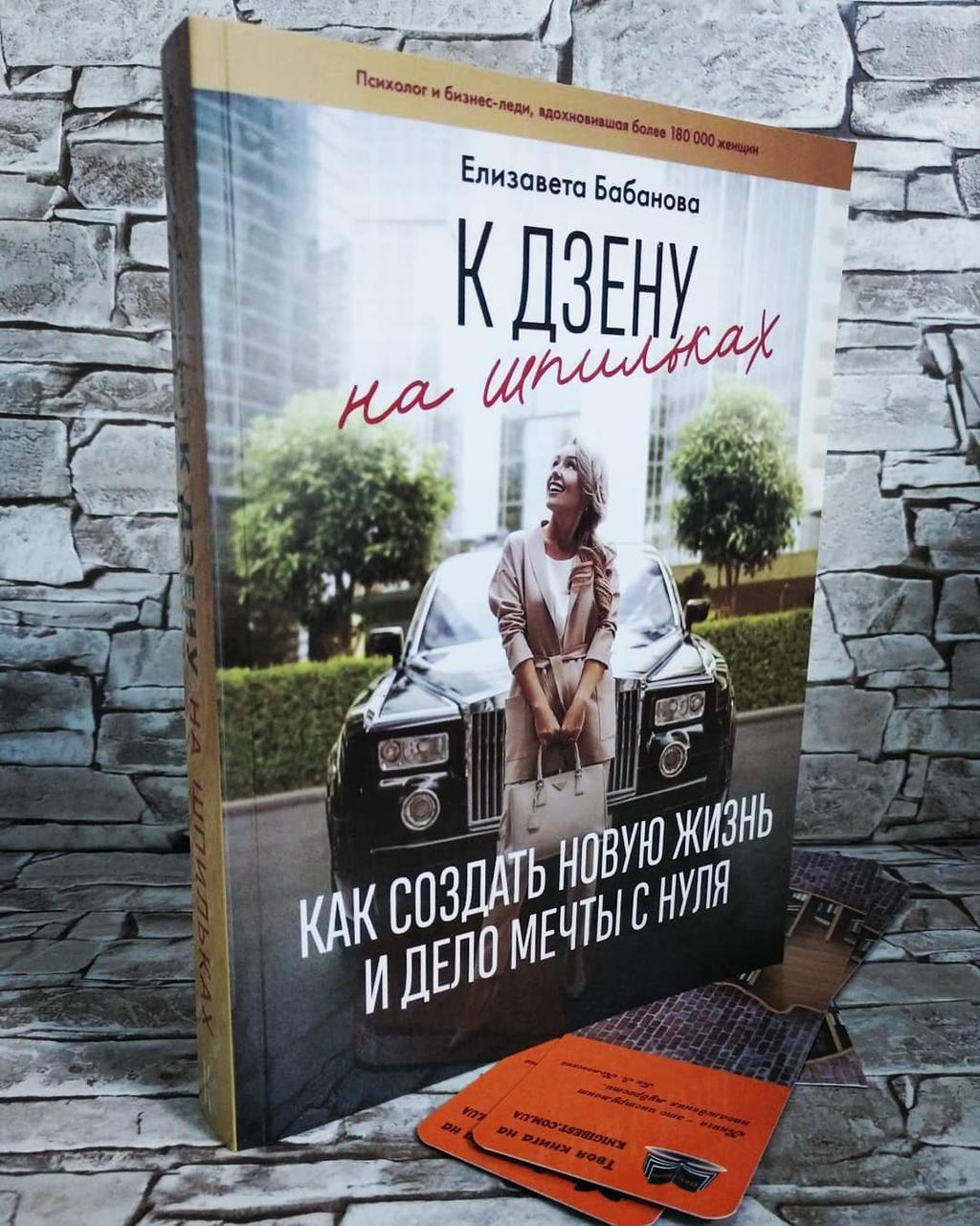 """Книга """"К дзену на шпильках. Как создать новую жизнь и дело мечты с нуля"""" Елизавета Бабанова"""