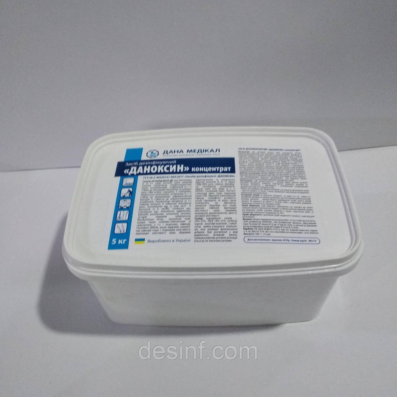 Даноксин (з комплексом ензимів), 5 кг (5 пакетиків по 1 кг) + доз.ложка.