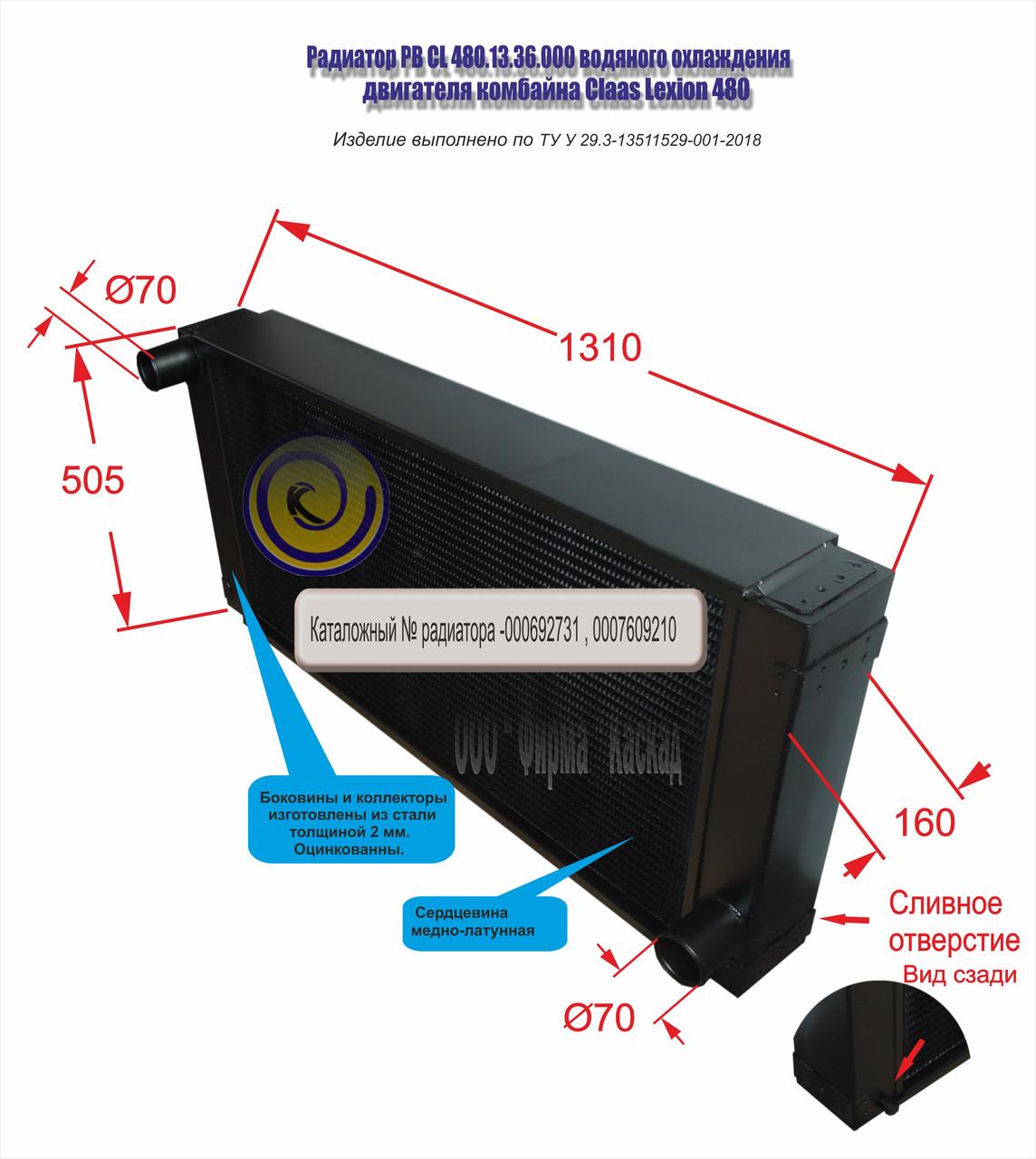 Радиатор водяной для комбайна Claas Lexion 480