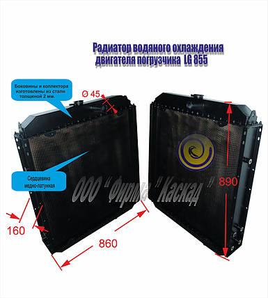 Радиатор водяной погрузчика LG 855, фото 2