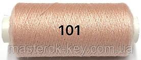 Швейная нитка Kiwi 40/2 400 ярдов №101 оттенок коралловый