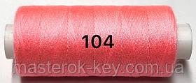 Швейная нитка Kiwi 40/2 400 ярдов №104 оттенок розовый