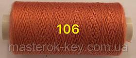 Швейная нитка Kiwi 40/2 400 ярдов  №106 оттенок коралловый
