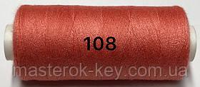 Швейная нитка Kiwi 40/2 400 ярдов №108 оттенок коралловый