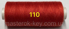 Швейная нитка Kiwi 40/2  400 ярдов №110 оттенок красный
