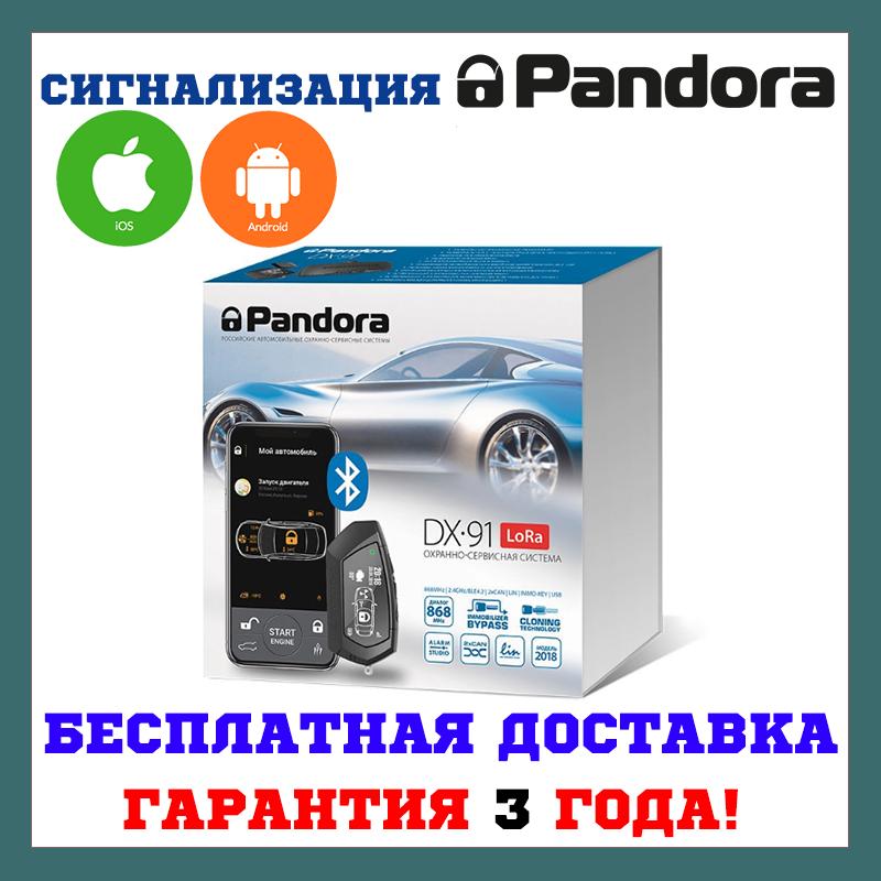 Надежная автомобильная сигнализация Автосигнализация Pandora DX 91 LoRaUA v.2