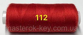 Швейная нитка Kiwi 40/2 400 ярдов №112 красный