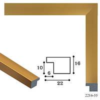 Багетная рамка 2216 - 55 (gold)
