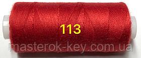 Швейная нитка Kiwi 40/2 400 ярдов №113 красный