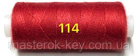 Швейная нитка Kiwi 40/2 400 ярдов №114 красный